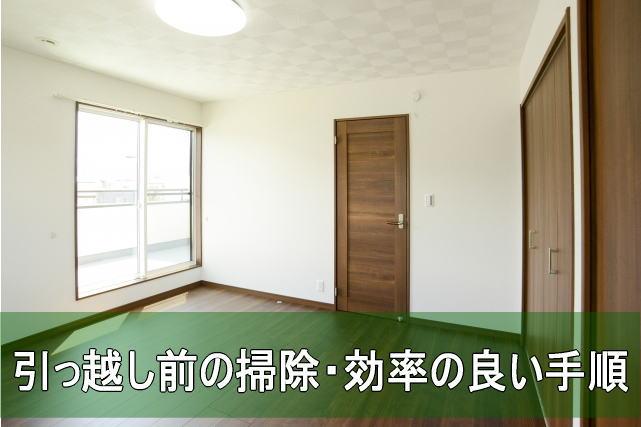 室内掃除の手順イメージ