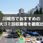 川崎市でおすすめの優良粗大ゴミ回収業者5社を徹底解説