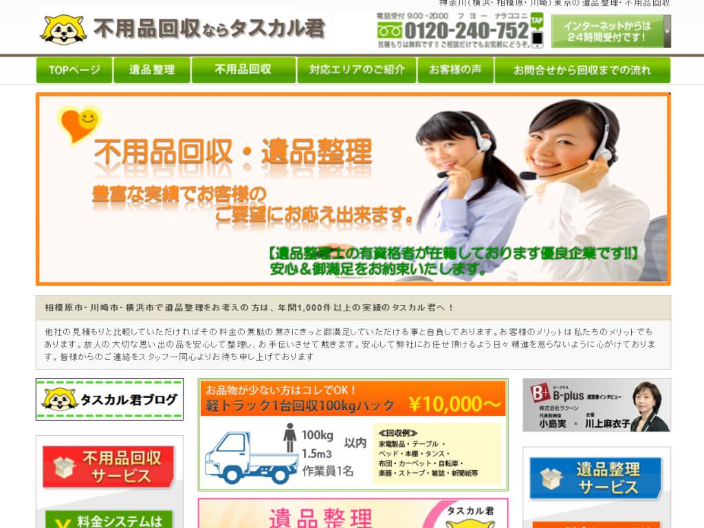 http://www.fuyouhin-kaisyuu.com/
