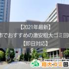 【2021年最新】大和市でおすすめの激安粗大ゴミ回収業者【即日対応】